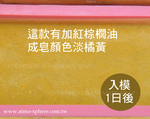 奶皂DIY-13