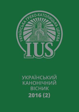 IUS: UKRAINIAN CANONICAL NEWSLETTER. 2016 (2)