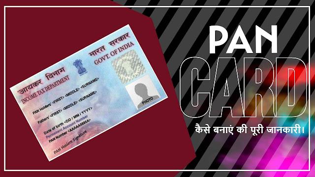 Online Pan Card Kaise Banaye  जानिए मोबाइल से पैन कार्ड कैसे बनाएं की पूरी जानकारी