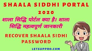 Shaala Siddhi Portal 2020