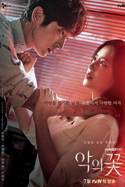Review Drama Korea: Flower of Evil - Episode 1