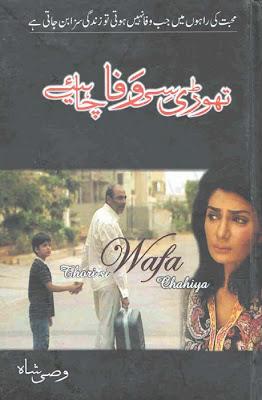 Thori Si Wafa Chahie by Wasi Shah