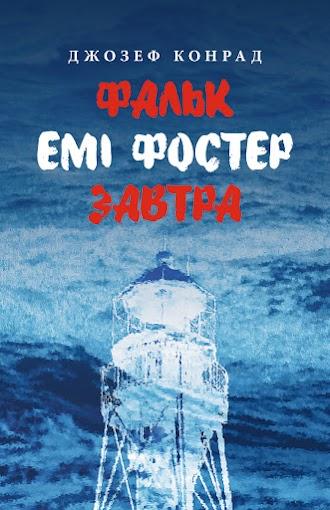 Falk. Amy Foster. Tomorrow