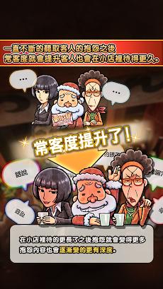 關東煮店人情故事3 ~聖誕之夜降臨的奇跡~のおすすめ画像3