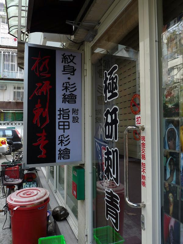 TAIWAN.Taipei - P1080483.JPG
