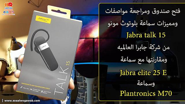 سماعة بلوتوث مونو Jabra talk 15 من شركة جابرا العالميه اول واخر سماعه سوف  تقوم بشرائها