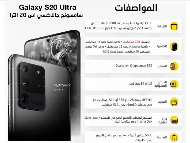 مواصفات وسعر هاتف سامسونج جلاكسى اس 20 الترا ..Samsung Galaxy S20 Ultra