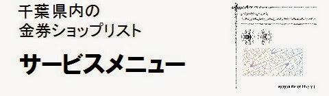 千葉県内の金券ショップ情報・サービスメニューの画像