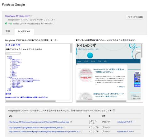 Googlebotの取得状況