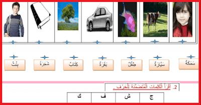 رائز التقويم التشخيصي اللغة العربية المستوى الثاني 2021 2022