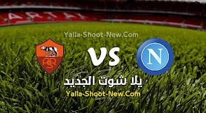 نتيجة مباراة نابولي وروما اليوم بتاريخ 05-07-2020 في الدوري الايطالي