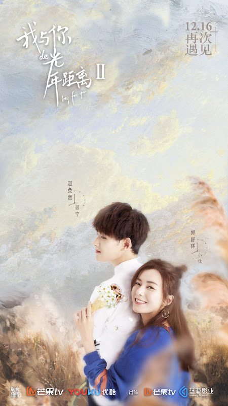 Long for You 2 China Web Drama
