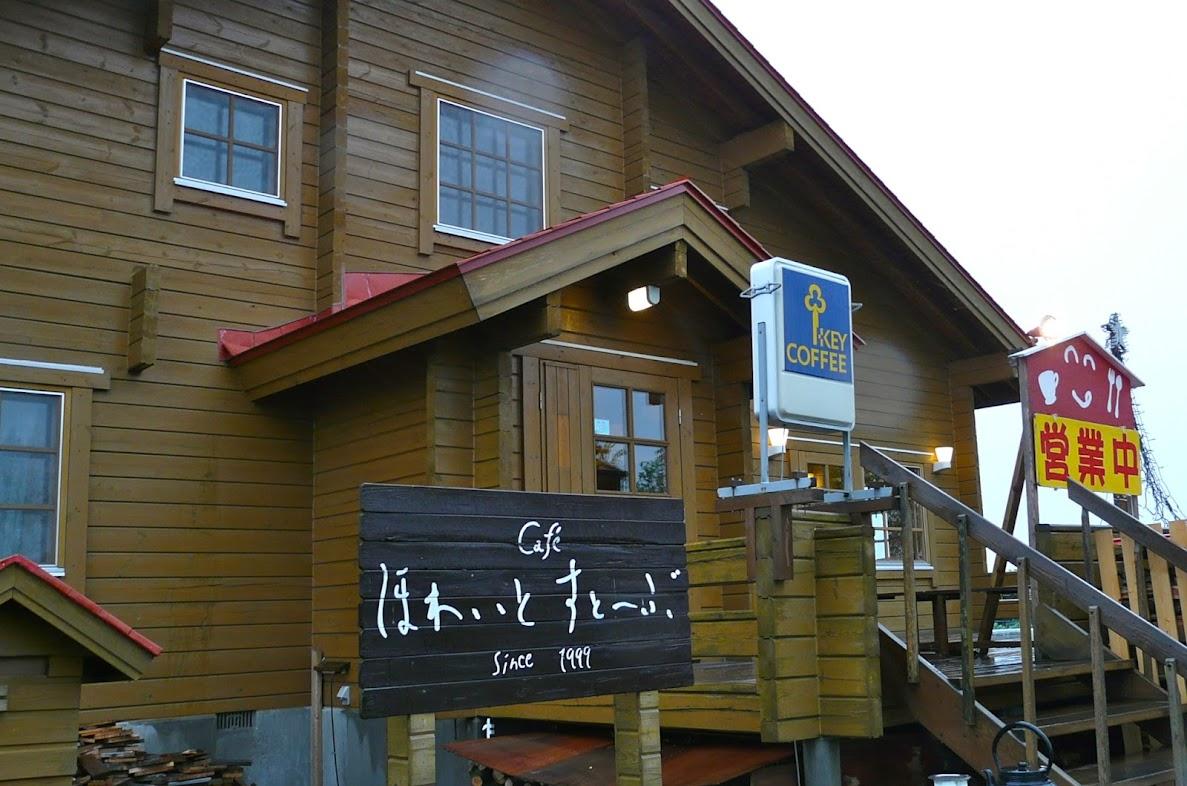 カフェ・レストラン「ほわいと・すとーぶ」