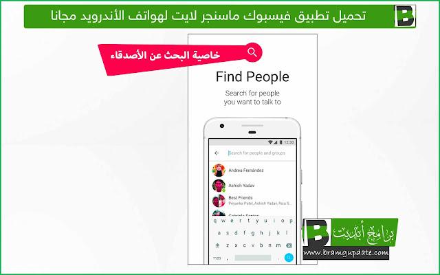 تحميل فيسبوك ماسنجر لايت Facebook Messenger Lite للأندرويد - موقع برامج أبديت