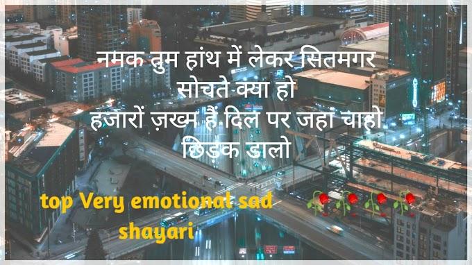best shayari in Hindi | emotional shayari in Hindi| heart touching shayari 2020