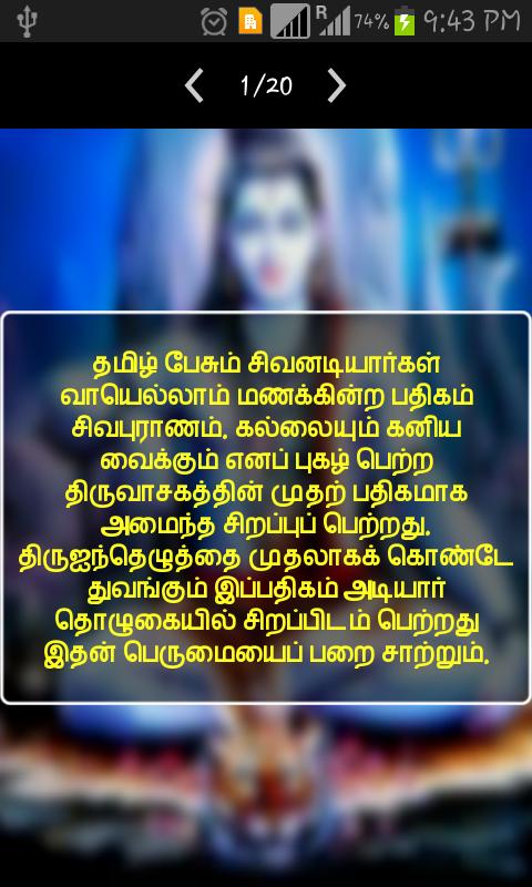 Sivapuranam lyrics in tamil pdf free selectkindl.