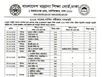 ২০১৯ সালের দাখিল পরীক্ষার রুটিন | Dakhil Exam Routine 2019