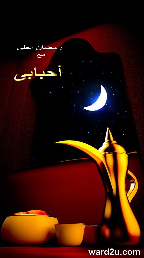 رمضان احلى مع منتديات ورد للفنون