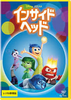[MOVIES] インサイド・ヘッド / INSIDE OUT (2015)