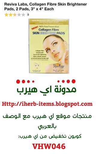 """لصقات تبييض البشرة بألياف الكولاجين من مختبرات ريفيفا الأمريكية  Reviva Labs, Collagen Fibre Skin Brightener Pads, 2 Pads, 3"""" x 4"""" Each"""