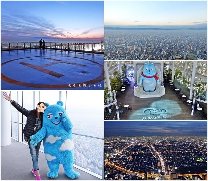 0 日本大阪 阿倍野展望台 HARUKAS 300 日本第一高摩天大樓 360度無死角視野 日夜皆美