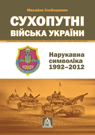 The Ukrainian Ground Forces: Sleeve Insignia (1992–2012) (The Citadel Library)