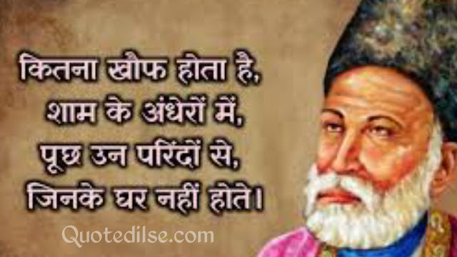 Mirza Ghalib Shayari in Hindi 2 Lines On Life