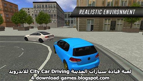 لعبة قيادة سيارات المدينة