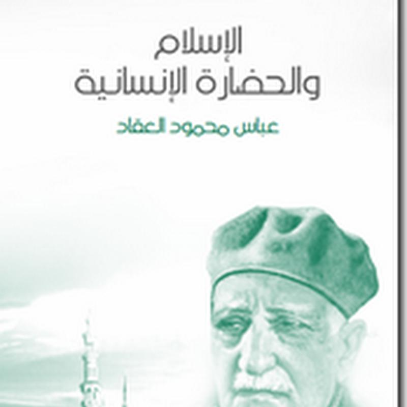 الاسلام والحضارة الانسانية لـ عباس محمود العقاد