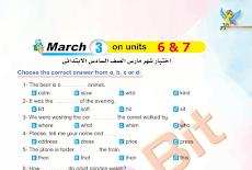 """مراجعة Bit by Bit انجليزي """"امتحان مارس"""" للصف السادس الابتدائى الترم الثانى 2021"""