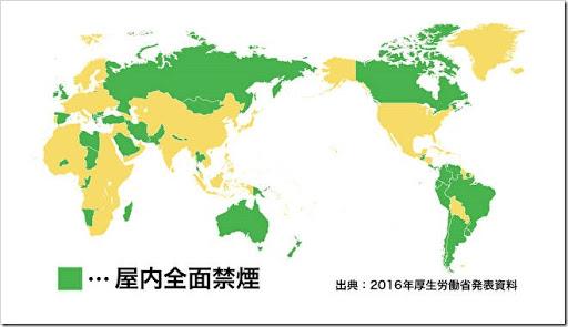 1470201357 1470201345 tabaco 05 thumb%25255B2%25255D - 【禁煙】2020年オリンピックまでにさらに嫌煙国へ?日本政府 カフェやレストランを全面禁煙へ