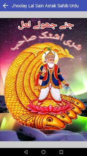 Jhoolay Lal Sain Astak Sahib Urdu - náhled