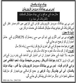 This page is about State Bank Of Pakistan (SBP) Jobs May 2021 Latest Advertisment. State Bank Of Pakistan (SBP) invites applications for the posts announced on a contact / permanent basis from suitable candidates for the following positions such as Bank Medical Consultant. These vacancies are published in Jang Newspaper, one of the best News paper of Pakistan. This advertisement has pulibhsed on 04 May 2021 and Last Date to apply is 17 May 2021.
