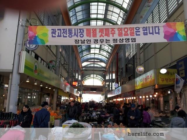 Icheon Traditional Market