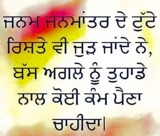 Punjabi Wording Desi Comments Images For Whatsapp FB