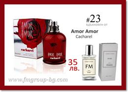 Парфюм FM 23 PURE - CACHAREL - Amor Amor