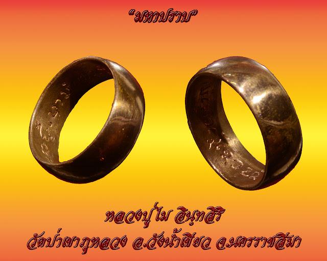 แหวนมหาปราบ หลวงปู่ไม อินทสิริ