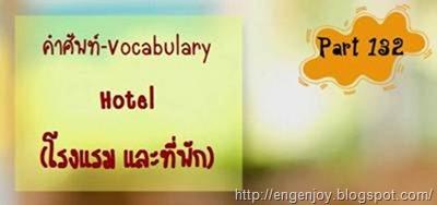 คำศัพท์ภาษาอังกฤษ Hotel (โรงแรมและที่พัก)