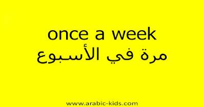 once a week مرة في الأسبوع