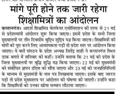 इस बार मांगें पूरी होने तक जारी रहेगा शिक्षामित्रों का आन्दोलन, 21 मई से शिक्षामित्र करेंगे प्रदेशभर में हल्लाबोल