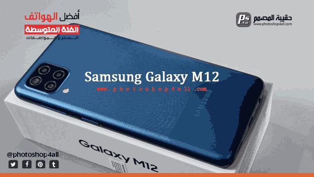 سعر ومواصفات هاتف Samsung Galaxy M12