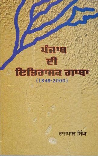 Punjab Di Itihasik Gatha | Rajpal Singh । ਪੰਜਾਬ ਦੀ ਇਤਿਹਾਸਕ ਗਾਥਾ । ਰਾਜਪਾਲ ਸਿੰਘ