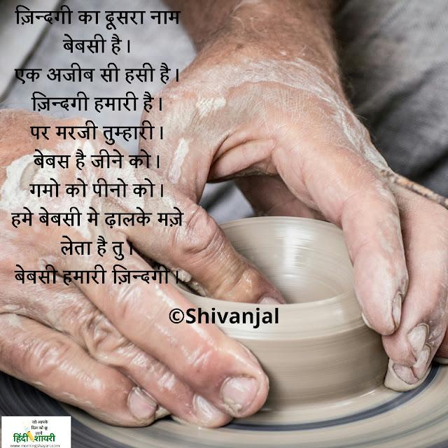 bebasi  Laachaar, Majaboor, Paraadheen, Gulaam, Paraashrit. Hindi Shayar