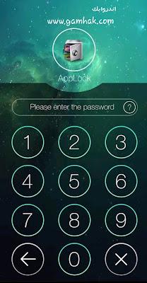 تحميل تطبيق القفل AppLock للاندرويد