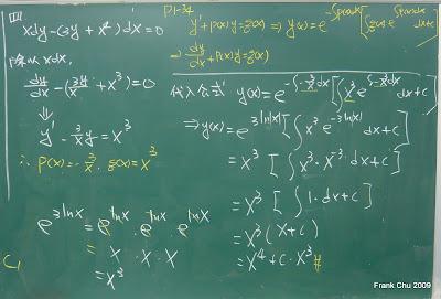 小考一解篬(2): 以公式解一階常微分方程式