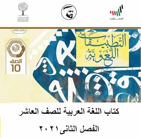 كتاب اللغة العربية للصف العاشر الامارات الفصل الثانى2021