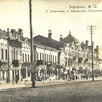 Старинный Воронеж 092.jpg