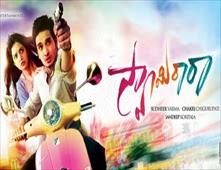 فيلم Swamy Ra Ra