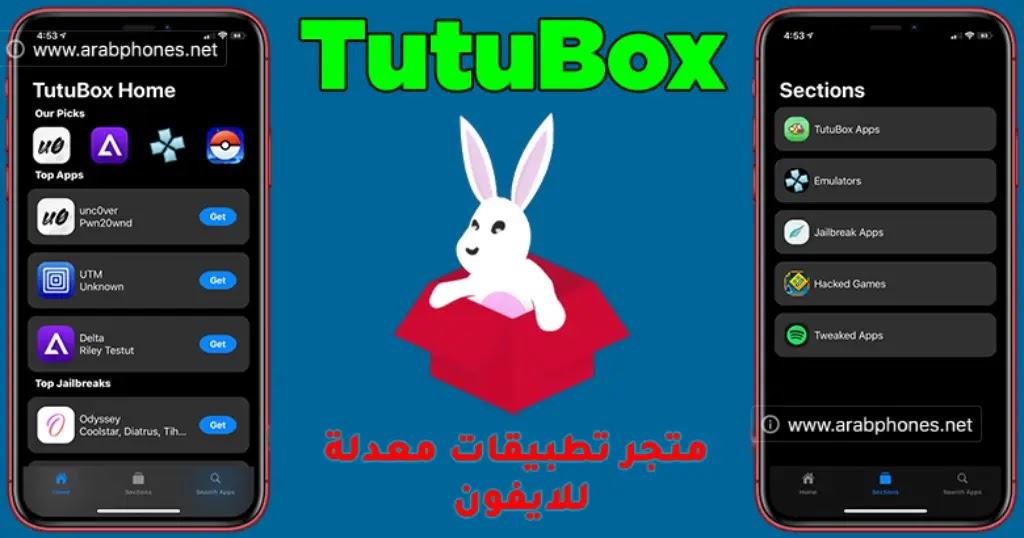 شرح تحميل متجر برنامج tutubox للايفون مجانا
