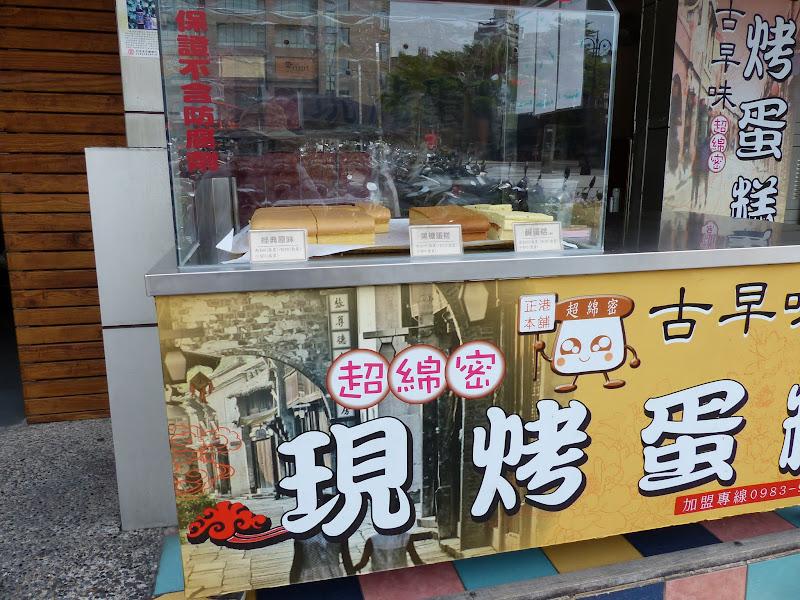Danshui et une impressionnante collection de moules à gâteaux - P1240775.JPG